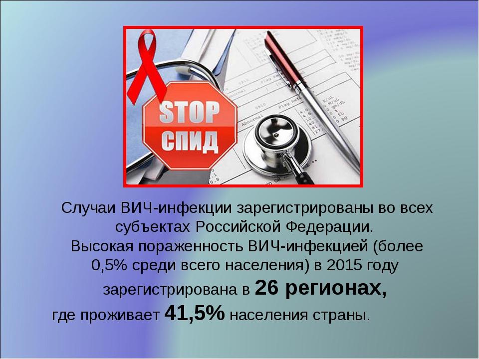 Случаи ВИЧ-инфекции зарегистрированы во всех субъектах Российской Федерации....