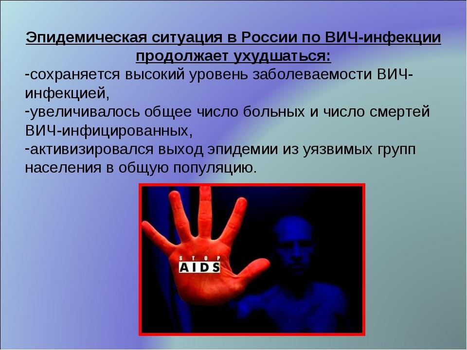 Эпидемическая ситуация в России по ВИЧ-инфекции продолжает ухудшаться: сохран...