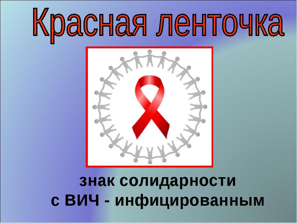 знак солидарности с ВИЧ - инфицированным