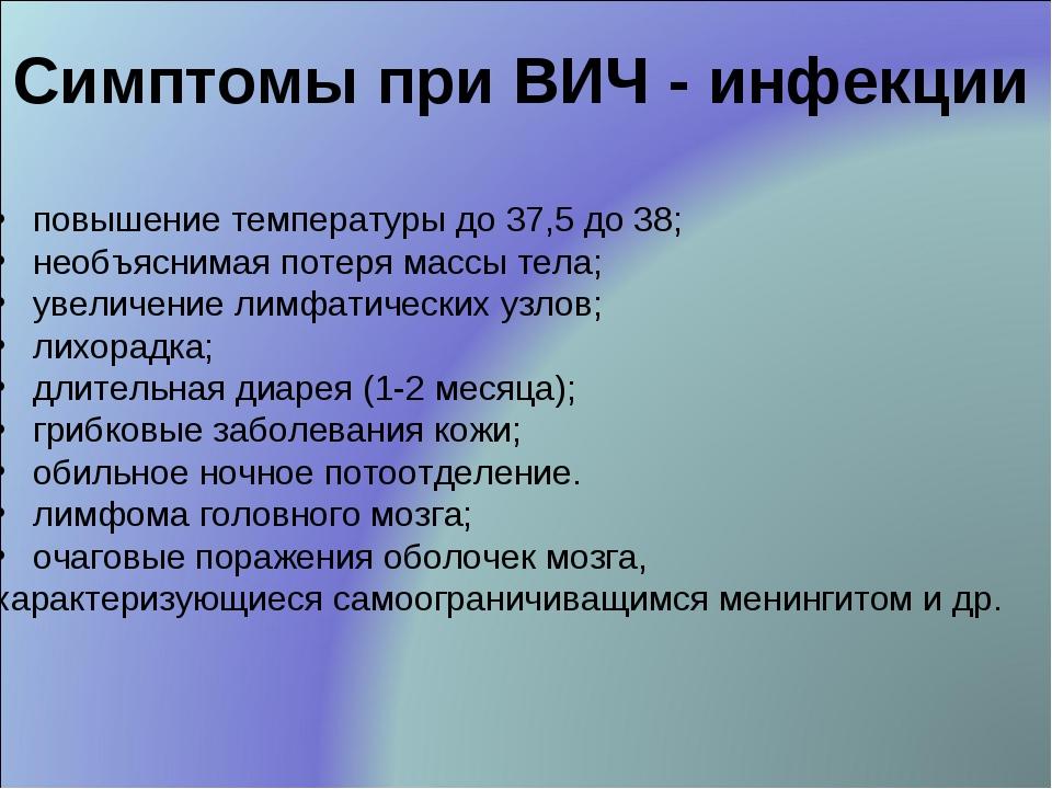 повышение температуры до 37,5 до 38; необъяснимая потеря массы тела; увеличен...