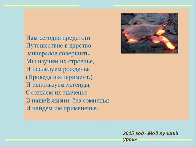 2015 год «Мой лучший урок» Нам сегодня предстоит Путешествие в царство минера...