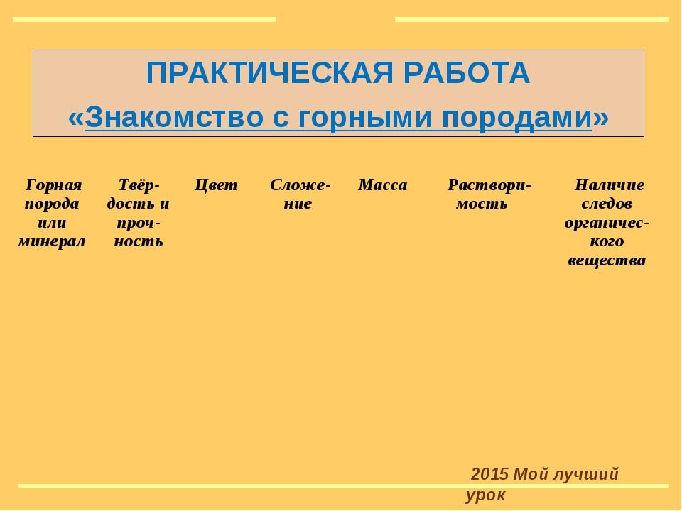 2015 Мой лучший урок ПРАКТИЧЕСКАЯ РАБОТА «Знакомство с горными породами» Го...
