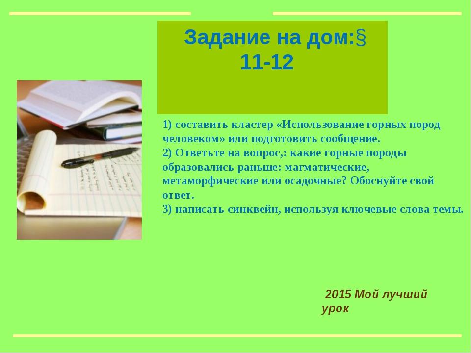 2015 Мой лучший урок Задание на дом:§ 11-12 1) составить кластер «Использова...