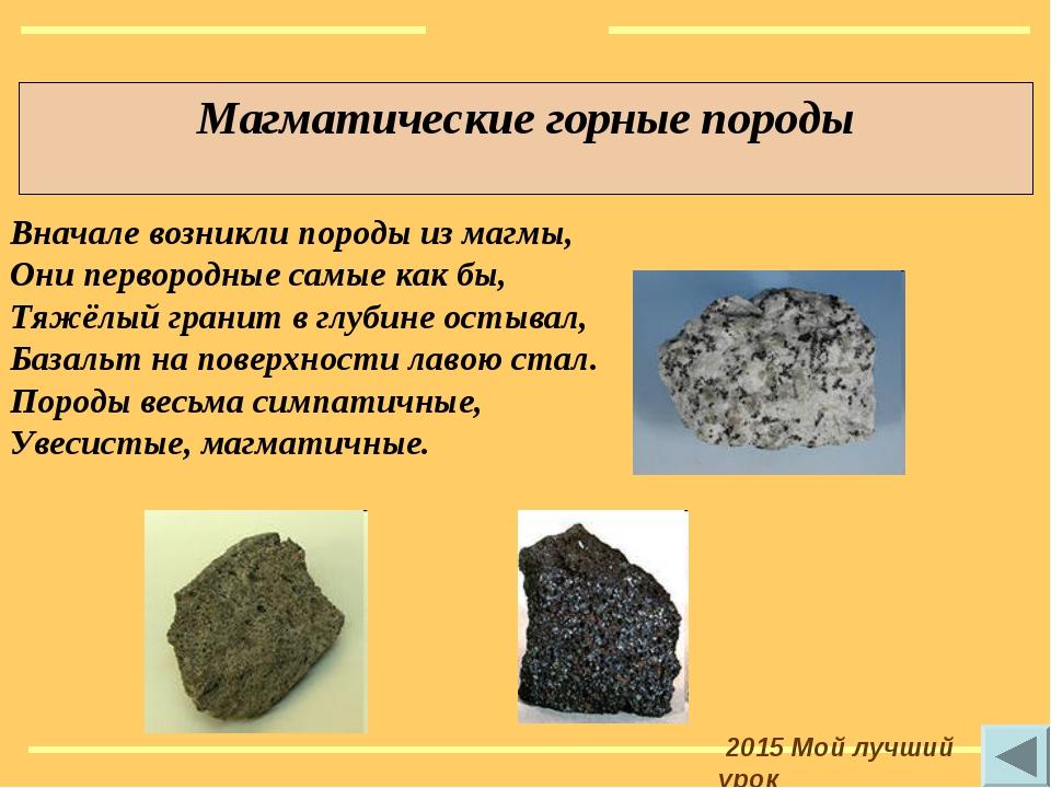 2015 Мой лучший урок Магматические горные породы Вначале возникли породы из...