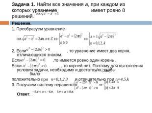 Задача 1. Найти все значения a, при каждом из которых уравнение имеет ровно