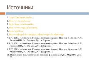 Источники: 1. http://alexlarin.narod.ru 2. http://www.akipkro.ru/ 3. http://4