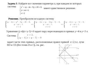 Задача 3. Найдите все значения параметра a, при каждом из которых система име