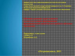 МИНИСТЕРСТВО ОБРАЗОВАНИЯ И НАУКИ РЕСПУБЛИКИ КАЗАХСТАН Северо-Казахстанский го