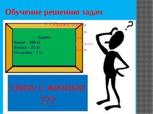 Обучение решению задач Задача Было – 100 тг Купил – 25 тг Осталось - ? тг свя