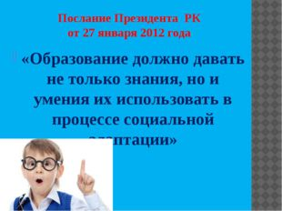 «Образование должно давать не только знания, но и умения их использовать в пр