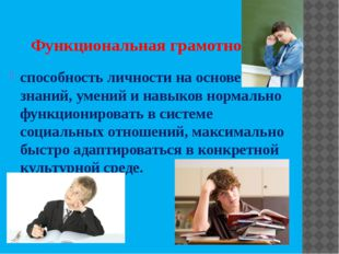 Функциональная грамотность способность личности на основе знаний, умений и на
