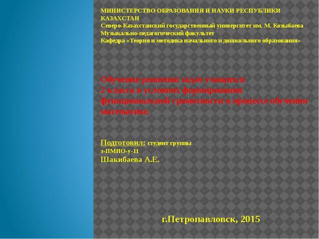 МИНИСТЕРСТВО ОБРАЗОВАНИЯ И НАУКИ РЕСПУБЛИКИ КАЗАХСТАН Северо-Казахстанский го...