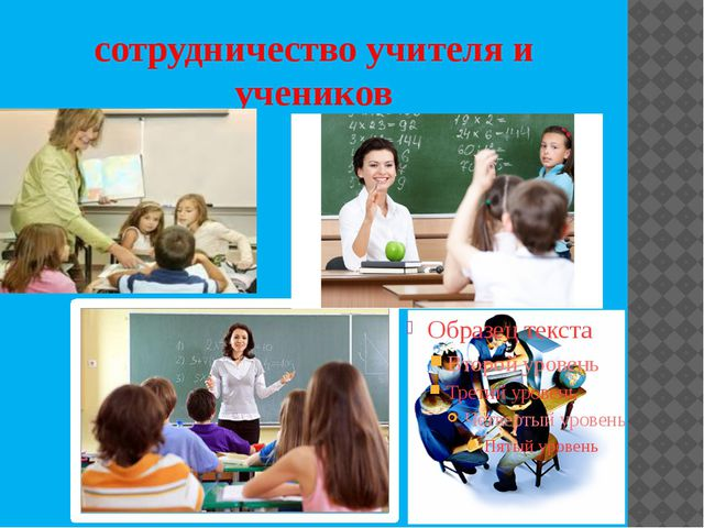 сотрудничество учителя и учеников