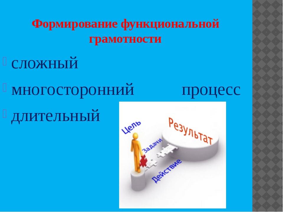 Формирование функциональной грамотности сложный многосторонний процесс длител...