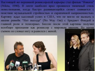 """Настоящей же вершиной режиссерской карьеры стал фильм """"Никита"""" (Nikita, 1990)"""