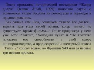 """После провалила исторической постановки """"Жанна д'Арк"""" (Jeanne d'Ark, 1999) по"""