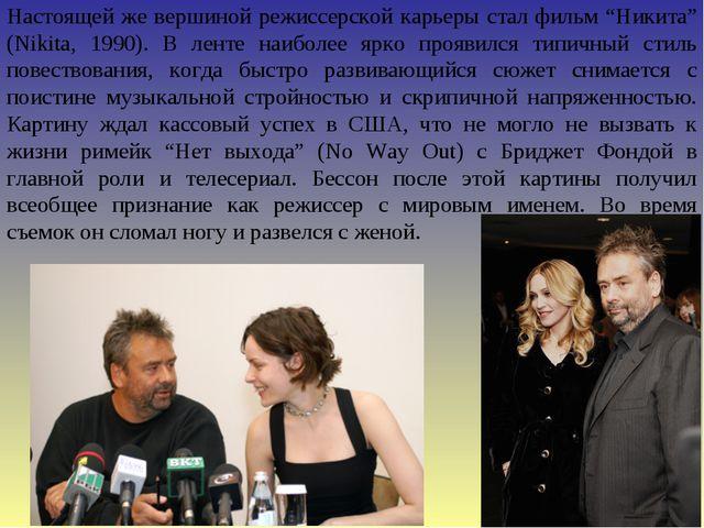 """Настоящей же вершиной режиссерской карьеры стал фильм """"Никита"""" (Nikita, 1990)..."""