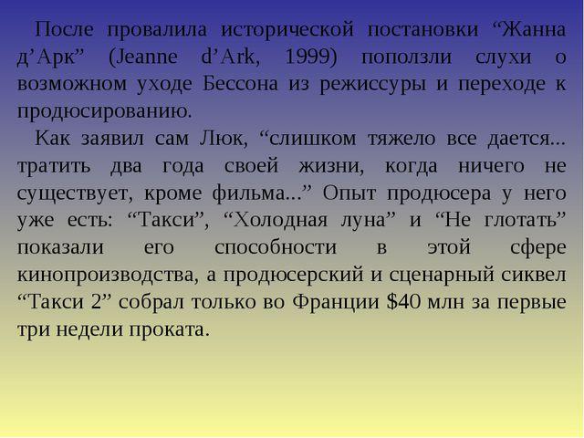 """После провалила исторической постановки """"Жанна д'Арк"""" (Jeanne d'Ark, 1999) по..."""