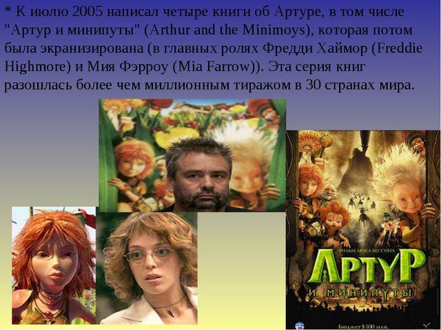 """* К июлю 2005 написал четыре книги об Артуре, в том числе """"Артур и минипуты""""..."""