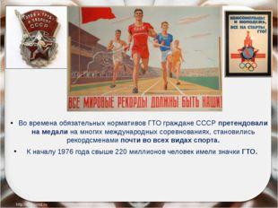 Во времена обязательных нормативов ГТО граждане СССР претендовали на медали н