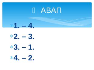 1. – 4. 2. – 3. 3. – 1. 4. – 2. ҖАВАП
