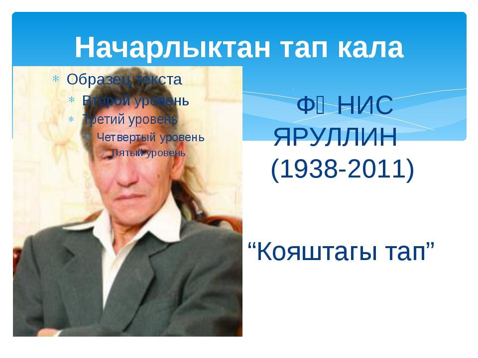 """Начарлыктан тап кала ФӘНИС ЯРУЛЛИН (1938-2011) """"Кояштагы тап"""""""