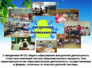 С введением ФГОС общего образования внеурочная деятельность стала неотъемлемо