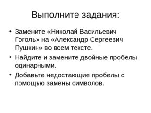 Выполните задания: Замените «Николай Васильевич Гоголь» на «Александр Сергеев