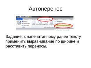 Автоперенос Задание: к напечатанному ранее тексту применить выравнивание по ш
