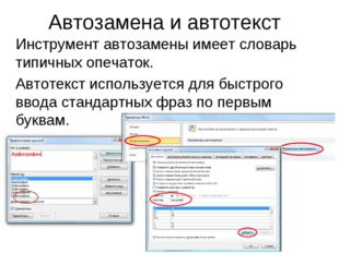 Автозамена и автотекст Инструмент автозамены имеет словарь типичных опечаток.