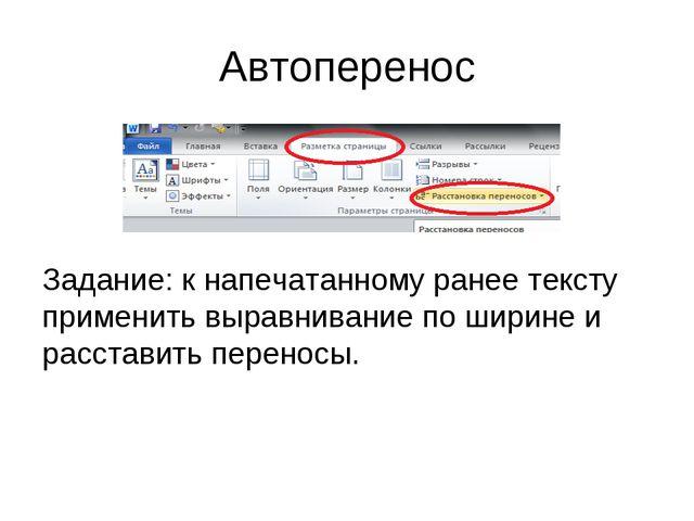 Автоперенос Задание: к напечатанному ранее тексту применить выравнивание по ш...