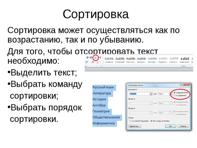 Сортировка Сортировка может осуществляться как по возрастанию, так и по убыва...