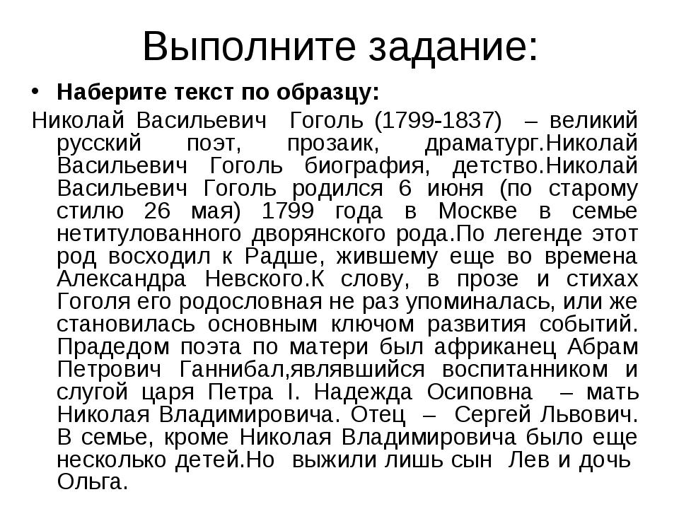 Выполните задание: Наберите текст по образцу: Николай Васильевич Гоголь (1799...