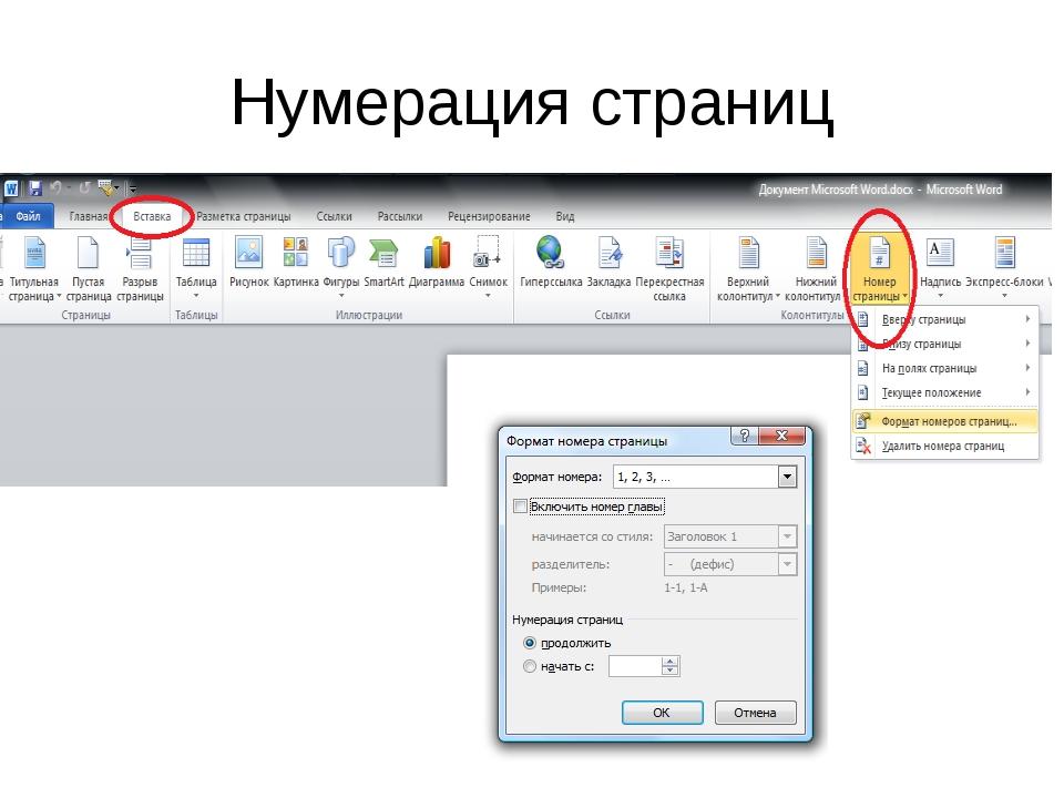 """Презентация и практическая работа """"Форматирование и редактирование текста"""""""