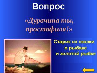 Объявление Сказка о рыбаке и золотой рыбке Кто желает поменять старое, разбит
