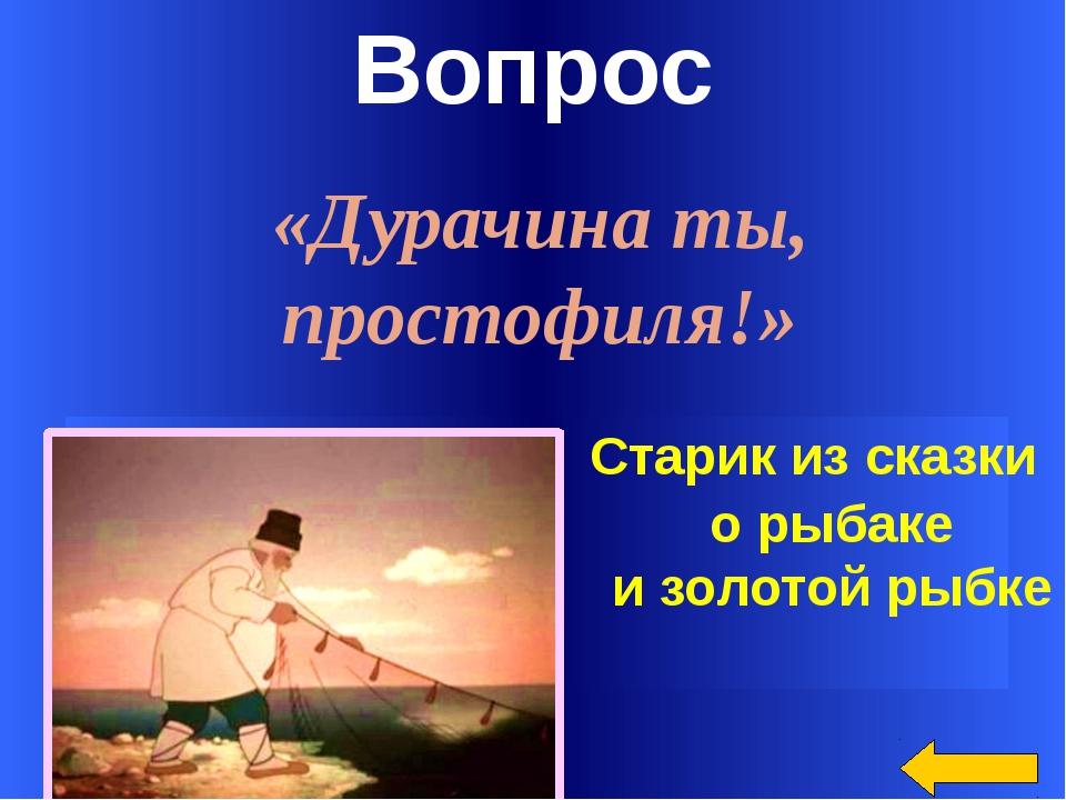 Объявление Сказка о рыбаке и золотой рыбке Кто желает поменять старое, разбит...