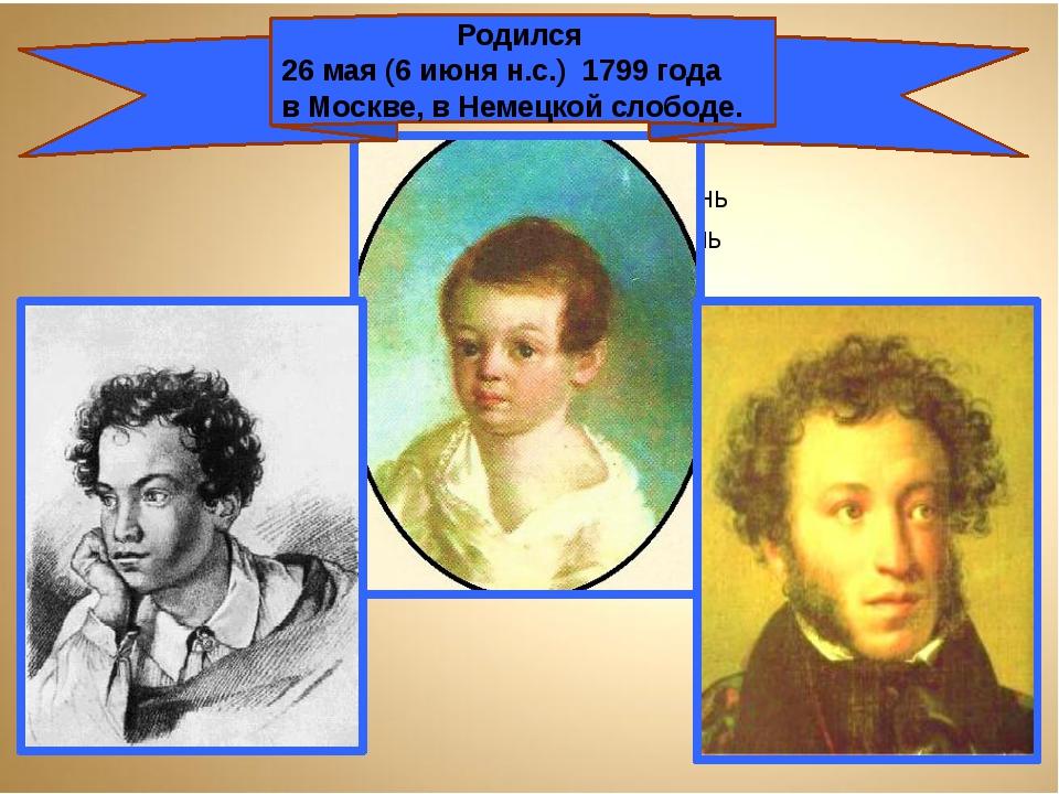 Родился 26 мая (6 июня н.с.) 1799 года в Москве, в Немецкой слободе.