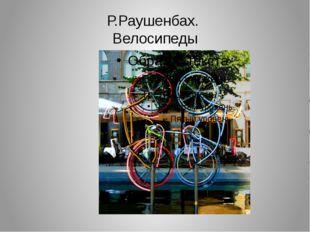 Р.Раушенбах. Велосипеды