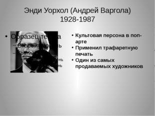 Энди Уорхол (Андрей Варгола) 1928-1987 Культовая персона в поп-арте Применил