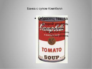 Банка с супом Кэмпбелл