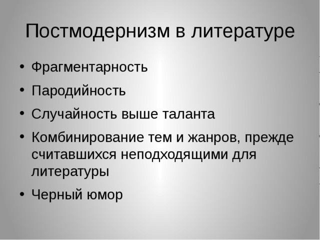 Постмодернизм в литературе Фрагментарность Пародийность Случайность выше тала...