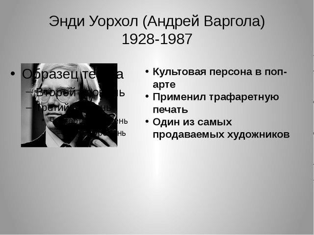Энди Уорхол (Андрей Варгола) 1928-1987 Культовая персона в поп-арте Применил...
