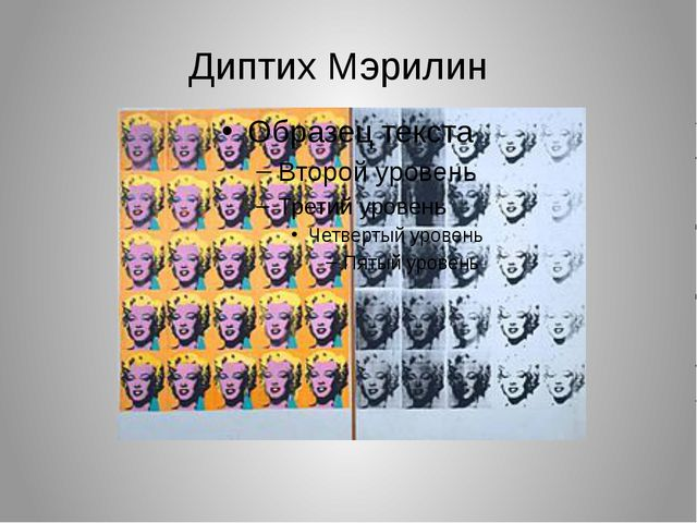 Диптих Мэрилин