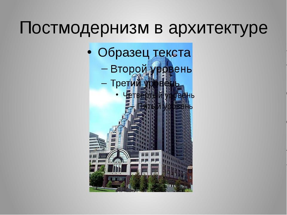 Постмодернизм в архитектуре