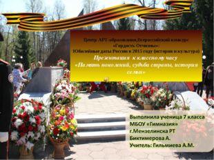 Центр АРТ-образования,Всероссийский конкурс «Гордость Отчизны»: Юбилейные дат