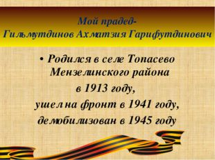 Родился в селе Топасево Мензелинского района в 1913 году, ушел на фронт в 19