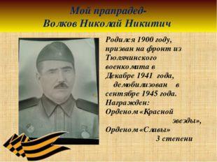 Родился 1900 году, призван на фронт из Тюлячинского военкомата в Декабре 1941