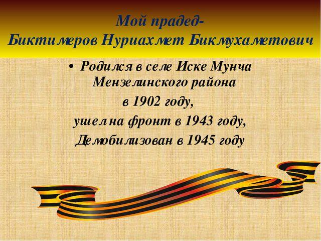 Родился в селе Иске Мунча Мензелинского района в 1902 году, ушел на фронт в 1...