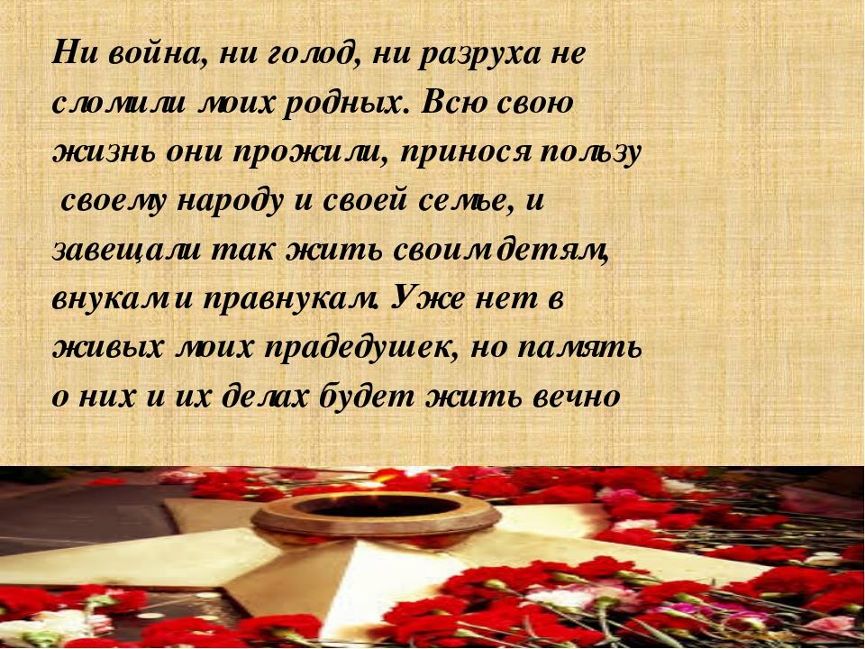 Ни война, ни голод, ни разруха не сломили моих родных. Всю свою жизнь они про...