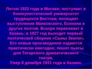 Летом 1922 года в Москве; поступает в Коммунистический университет трудящихс